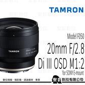 【預購中】TAMRON 20mm F/2.8 Di III OSD M1:2 (Model F050) for SONY FE 【俊毅公司貨】