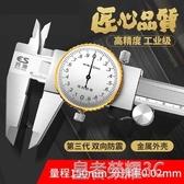 蘇測帶表卡尺0-300mm高精度0-150-200不銹鋼工業級油代表游標卡尺YTL