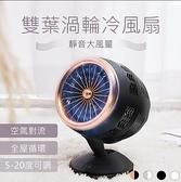 電風扇 臺灣現貨 學生可攜式usb風扇 雙葉渦輪風扇靜音創意USB風扇 迷你電風扇
