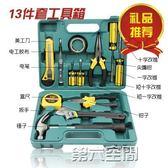 工具箱 13件套9件套工具箱車載維修工具包工具盒家用組合工具套裝汽車用 第六空間 igo