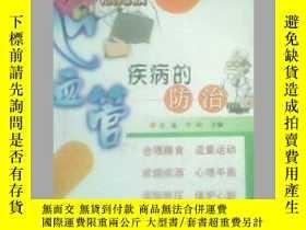 二手書博民逛書店罕見心血管疾病的防治92品Y19658 張建 北京醫科大學出版社