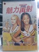 影音專賣店-C06-001-正版DVD*電影【魅力再射】-美式啦啦隊舞技經驗大銀幕
