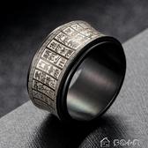 心經戒指道教篆體金光咒轉動弧形戒指扳指中國風男士鈦鋼飾品刻字