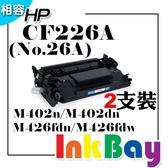 HP CF226A(NO.26A) 相容環保碳粉匣 一組二支【適用】M402n / M402dn / M426fdn / M426fdw