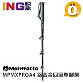 【24期0利率】Manfrotto MPMXPROA4 鋁合金四節單腳架 XPRO PLUS 鋁製攝影單腳支 正成公司貨 曼富圖