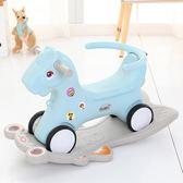 搖搖馬木馬兒童搖馬兩用幼兒玩具寶寶1.2.3歲塑料帶音樂靜音輪子【潮咖地帶】