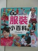 【書寶二手書T7/科學_CR1】世界服裝小百科_梅洛琳