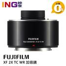 【24期0利率】FUJIFILM XF 2X TC WR 增距鏡 加倍鏡 恆昶公司貨 富士 2倍 鏡 XF2X