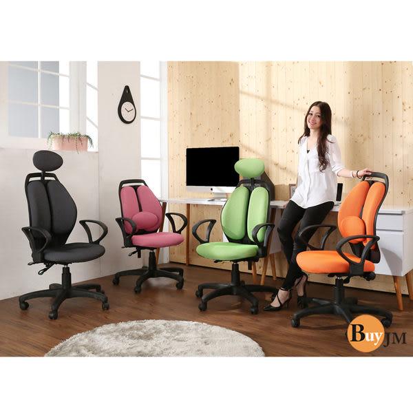 《百嘉美》彩色造型可調式頭枕辦公椅(4色可選) 工作桌 電視櫃 鞋架 穿衣鏡 沙發