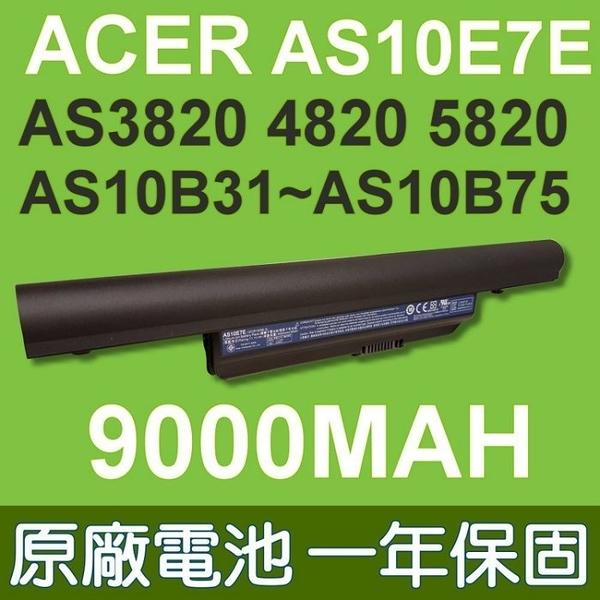 9芯 宏基 ACER 原廠電池 AS10E7E AS10B61 AS10B6E AS10B71 AS10B73 3820T 4820T 5820T 3820TG 4820TG 5820