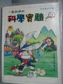 【書寶二手書T1/少年童書_YGK】一點就通的科學實驗 3_柳熙東、柳真淑, 申載煥