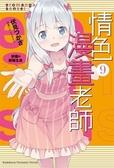 (二手書)情色漫畫老師(9):紗霧的新婚生活(限定版)