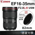 Canon EF 16-35mm F2.8L III USM 買再送Marumi 偏光鏡 三代 台灣佳能公司貨 德寶光學 分期零利率 免運