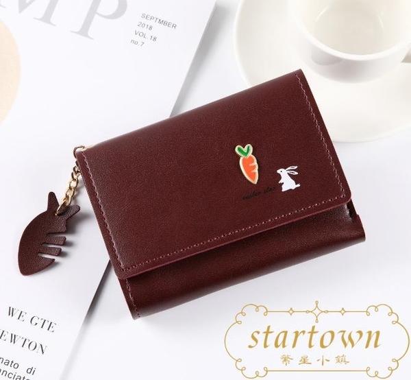 零錢包短款小清新折疊可愛多功能錢夾皮夾【繁星小鎮】