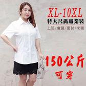 150公斤可穿~短袖襯衫10XL~*艾美天后*~特超大碼新款白襯衫加大胸圍145CM職業裝女