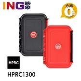 義大利 HPRC 1300 記憶卡盒 CF/SD卡盒 氣密收納盒 防水盒
