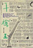 (二手書)手槍王-第十三、十四屆文學作品