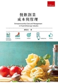 餐飲創業成本與管理