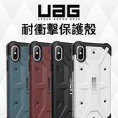 UAG iPhone XR Xs Max 耐衝擊 保護殻 純色 防摔殼 手機殼 美國軍規 防刮傷 按鍵保護 6.1 6.5