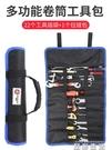 工具包卷筒式工具袋工具包電工小便攜腰包耐磨收納包多功能手提安裝卷包 晶彩