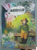 【書寶二手書T1/少年童書_ZJM】喬爺爺的花園_聖黛