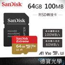 SanDisk Extreme microSD 64GB 100M/s A1【micro記憶卡系列】