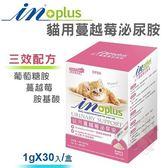 *King Wang*IN-Plus《Urinay SUPPORT貓用蔓越莓泌尿安》1gX30入/盒 貓用