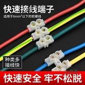 快速接線端子 電線連接器快速對接接線端子頭接線神器接線柱卡扣夾子快接頭神器 五金配件