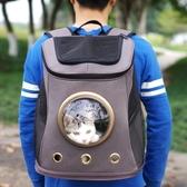 寵物外出包 貓咪太空包貓背包寵物狗出行外出雙肩包狗狗貓貓便攜艙書包jy【快速出貨八折下殺】