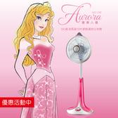 【領卷現折】艾美特 Airmate 12吋DC節能遙控 電扇 電風扇 迪士尼睡美人公主 S30135R 公司貨