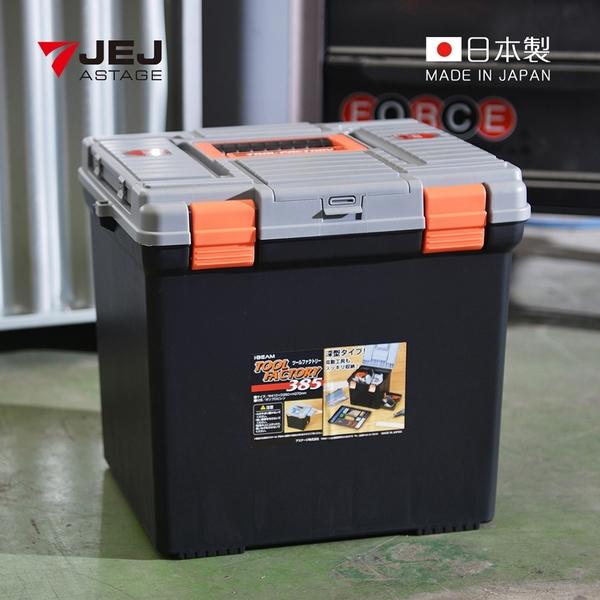 【日本JEJ】日本製 385方磚深型多功能隱藏分隔PP手提工具箱