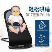 嬰兒搖椅搖籃寶寶安撫躺椅搖搖椅哄睡搖籃床搖床哄寶哄睡神器 MBS