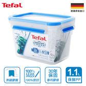 Tefal法國特福 德國EMSA原裝 無縫膠圈PP保鮮盒 1.1L SE-K3021302