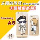【1元活動】太陽的後裔 韓 透明 TPU 軟殼 三星 Samsung A5 卡通創意全身娃娃 手機殼保護套
