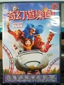 挖寶二手片-B54-正版DVD-動畫【奇幻遊樂園】-海底總動員-玩具總動員導演(直購價)