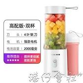 榨汁機家用水果小型便攜式學生榨汁杯電動充電迷你炸果汁機 港仔會社