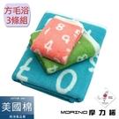 【MORINO摩力諾】 美國棉魔幻數字緹花方毛浴巾3件組