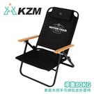 【KAZMI 韓國 KZM 素面木把手可調低坐折疊椅《黑》】K20T1C0012/露營椅/休閒椅