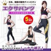 Marie Bella 完美曲線舒適機能壓力褲(S-M)