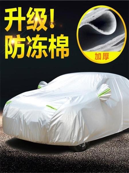 雪佛蘭科魯茲邁銳寶XL賽歐科沃茲車衣車罩防曬防雨遮陽隔熱車外套 教主雜物間