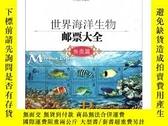 全新書博民逛書店世界海洋生物郵票大全:魚類篇:FishY12312 許兆濱 著 大連海事大學出版社 ISBN:9787563