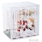 耳環盒子透明整理耳釘首飾項鍊收納盒韓國亞克力耳飾飾品防塵掛架igo 青山市集