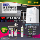 3M HEAT1000 櫥下雙溫加熱器 贈 3M S004 三道淨水器精美腳架組 + SQC 樹脂濾芯1支