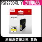 CANON PGI-2700XL Y 原廠黃色高容量XL墨水匣