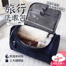 【台灣現貨】男款旅行洗漱包 防水大容量收納包 手拿包 可懸掛【BJ055】99750走走去旅行