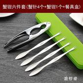 吃蟹工具 304不銹鋼蟹叉蟹針蟹鉗多功能核桃夾蟹鉗子 BF8737【旅行者】