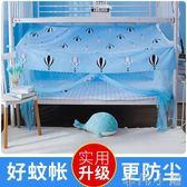 蚊帳學生蚊帳宿舍 1.5m/2/ 1.2米寢室上鋪下鋪單人床家用拉鏈款上下床 非凡小鋪LX