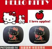 車之嚴選 cars_go 汽車用品【PKTD004B-14】Hello Kitty 我愛蘋果 側窗遮陽板 隔熱小圓弧 2入