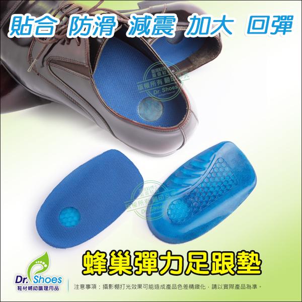 蜂巢減震腳跟墊(加大) 吸震輕鬆走足跟軟墊 久站久走鞋底硬不適增加彈性╭*鞋博士嚴選鞋材