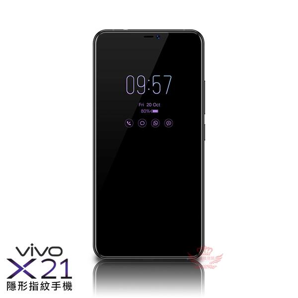 手機批發網【 VIVO X21 】6.28 吋螢幕,3200mAh 電量,6 /128GB ,螢幕指紋辨識,八核心【A0149】